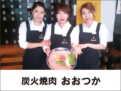 焼肉おおつか 宇都宮店【ホール(オーダー取り、配膳、接客)】の求人情報