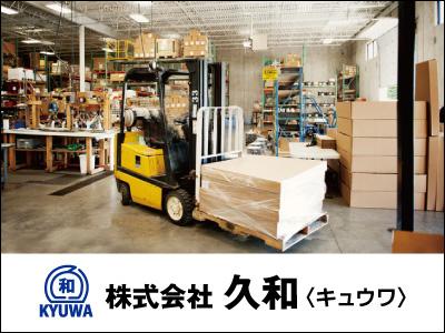 株式会社 久和【フォーク及び輸入雑貨のピッキング・梱包】の求人情報