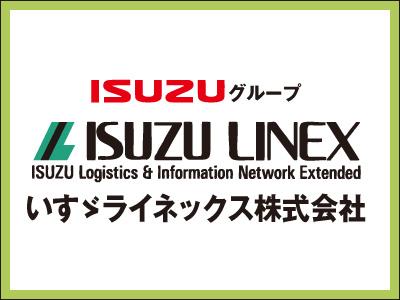 いすゞライネックス株式会社【物流倉庫内の軽作業スタッフ】の求人情報