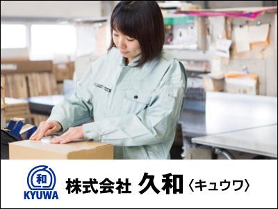 株式会社 久和【衣料品の出荷梱包及び事務作業】の求人情報