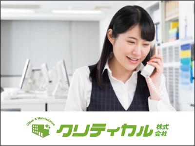 クリティカル株式会社【一般事務】の求人情報
