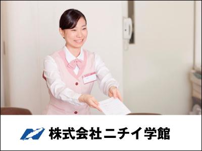 株式会社ニチイ学館 宇都宮支店【医療事務】の求人情報