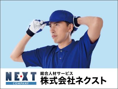 株式会社ネクスト【倉庫内作業・配送助手】の求人情報