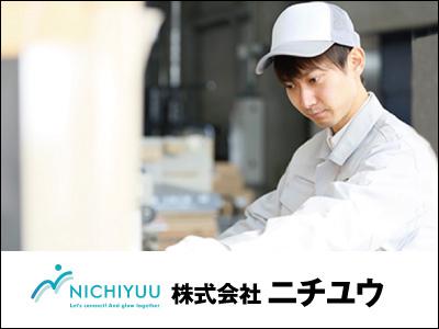 株式会社 ニチユウ【軽量部品の仕分け・梱包(製造)】の求人情報