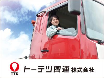 トーテツ興運 株式会社【4tドライバー(物流)】の求人情報