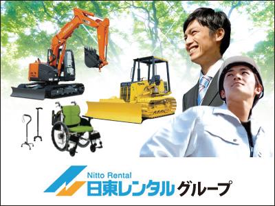 日東レンタル株式会社【福祉機器のメンテナンス・集配(接客)】の求人情報