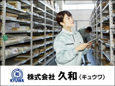 株式会社 久和【輸入雑貨の検品・ ラベル貼り・ピッキング】の求人情報