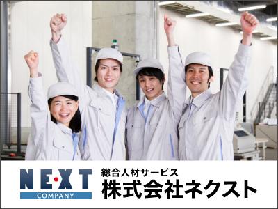 株式会社ネクスト【溶接工】の求人情報
