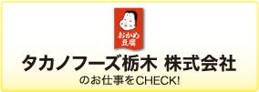 タカノフーズ栃木 株式会社の求人情報バナー