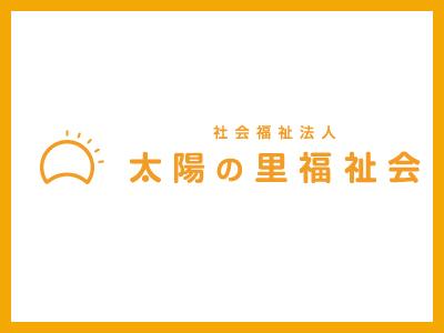 社会福祉法人 太陽の里福祉会【保育士】の求人情報