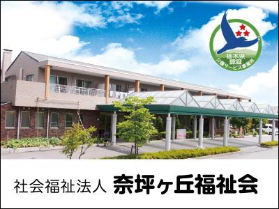 社会福祉法人 奈坪ヶ丘福祉会【デイサービス介護職】の求人情報