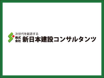 株式会社新日本建設コンサルタンツ【書類配達】の求人情報