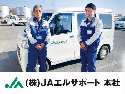 株式会社JAエルサポート 管理部企画総務課【緊急対応スタッフ】の求人情報