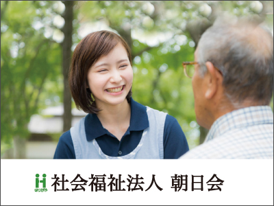社会福祉法人 朝日会【3時間からできる介護パート】の求人情報