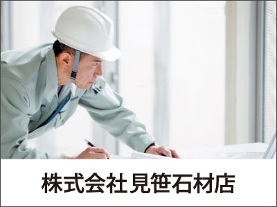 株式会社 見笹石材店【現場施工(石材施工・土木施工・電気工事)】の求人情報