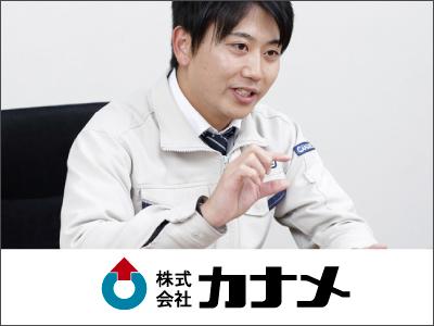 株式会社カナメ 本社【経営企画職(事務)】の求人情報