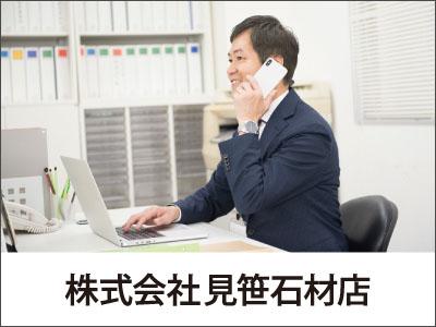 株式会社 見笹石材店【営業職】の求人情報