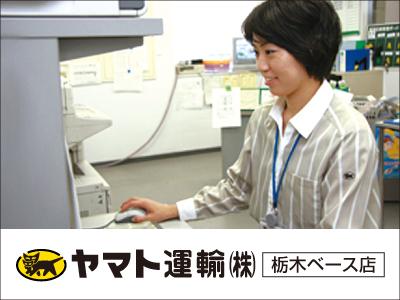 ヤマト運輸株式会社 栃木ベース店【事務アルバイト】の求人情報