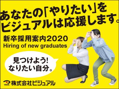 株式会社ビジュアル【【新卒】企画・営業】の求人情報