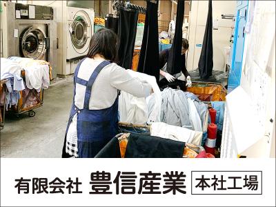 有限会社 豊信産業【クリーニング工場内軽作業】の求人情報