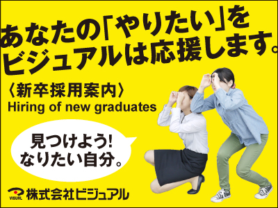 株式会社ビジュアル【【新卒者対象】企画・営業】の求人情報