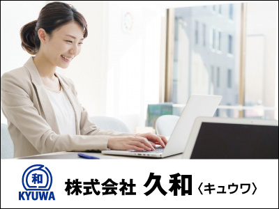 株式会社 久和【一般事務】の求人情報