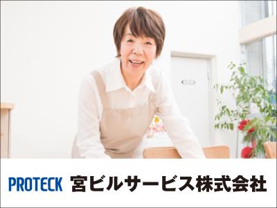 宮ビルサービス株式会社【オフィスビルの清掃】の求人情報
