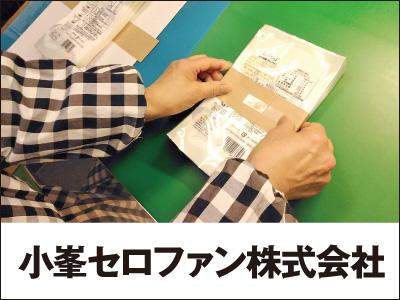 小峯セロファン株式会社【袋の帯止め】の求人情報