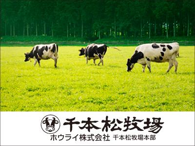press-admin【千本松牧場の搾乳担当】の求人情報