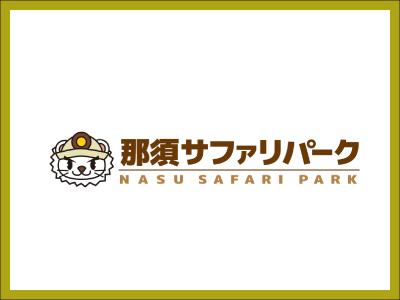 那須サファリパーク【テーマパークスタッフ(短期)】の求人情報