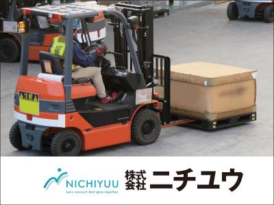 株式会社 ニチユウ【フォークリフト作業スタッフ】の求人情報