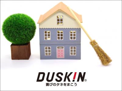 ダスキンケアセンター【日常清掃スタッフ】の求人情報