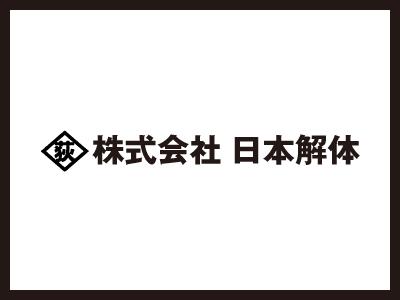 株式会社 日本解体【一般建築、型枠工事、建物解体工事】の求人情報