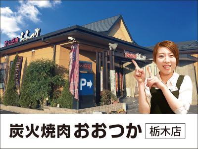 焼肉おおつか 栃木店【ホールスタッフ(接客)】の求人情報