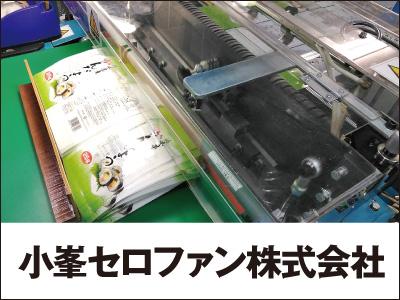 小峯セロファン株式会社【営業スタッフ】の求人情報