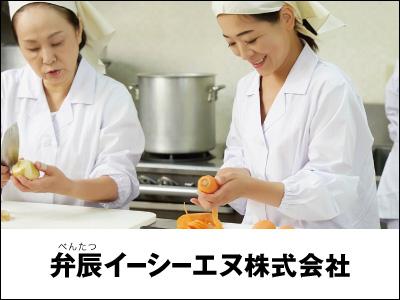 弁辰イーシーエヌ株式会社【公立学校給食の調理補助】の求人情報