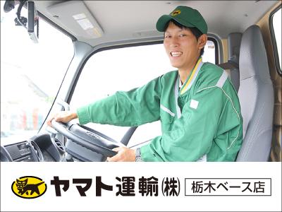 ヤマト運輸株式会社 栃木ベース店【宅急便 大型ドライバー】の求人情報