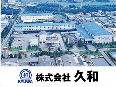 株式会社 久和【衣料品の出荷梱包】の求人情報