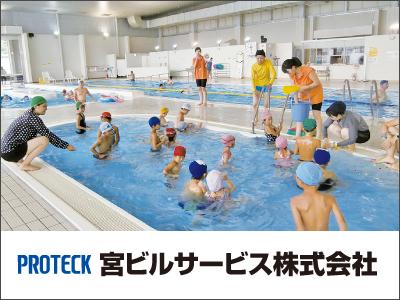 宮ビルサービス株式会社【プール監視スタッフ】の求人情報