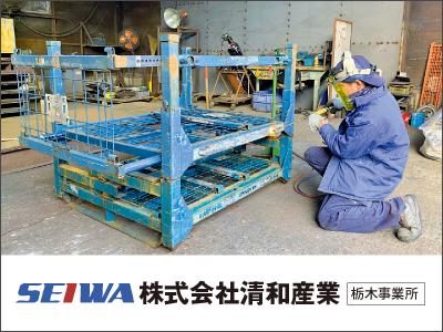 株式会社 清和産業 栃木事業所【鉄製パレットの修理・改造・製作】の求人情報