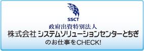 株式会社システムソリューションセンターとちぎの求人情報バナー