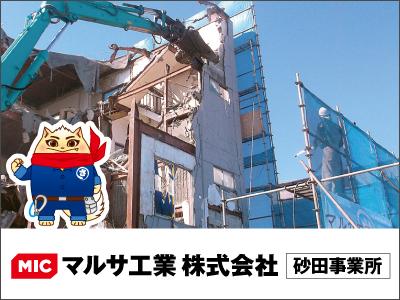マルサ工業 株式会社【足場組立スタッフ】の求人情報