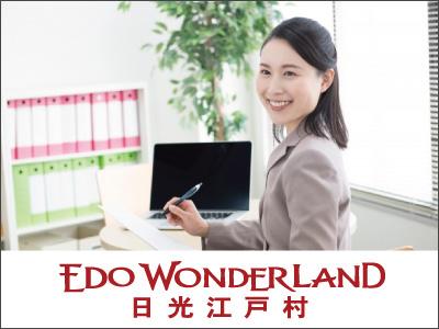 株式会社 時代村 日光江戸村【事務スタッフ】の求人情報