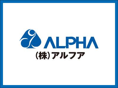 株式会社アルフア【お中元ギフトの梱包・包装(短期)】の求人情報