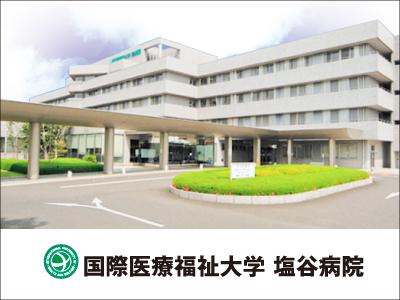 国際医療福祉大学 塩谷病院【清掃スタッフ】の求人情報