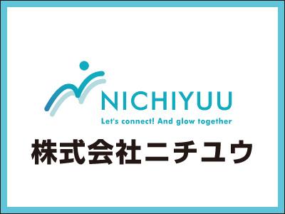 株式会社 ニチユウ【レジコン製品の 組み付け作業】の求人情報