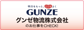 グンゼ物流株式会社の求人情報バナー