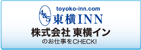 株式会社 東横インの求人情報バナー
