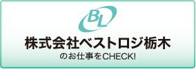 株式会社ベストロジ栃木の求人情報バナー