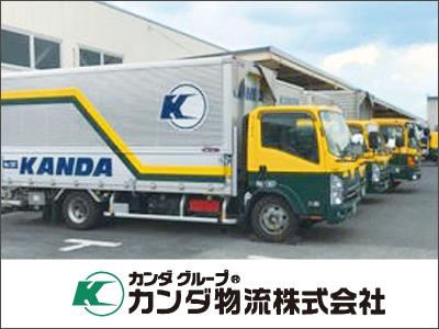 カンダ物流 株式会社【3t・4tドライバー(物流)】の求人情報
